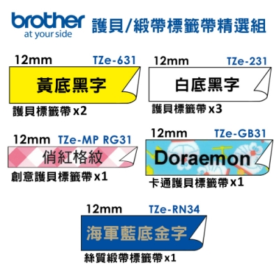 brother TZe-631+231+RG31+GB31+RN34 標籤帶精選8入組/