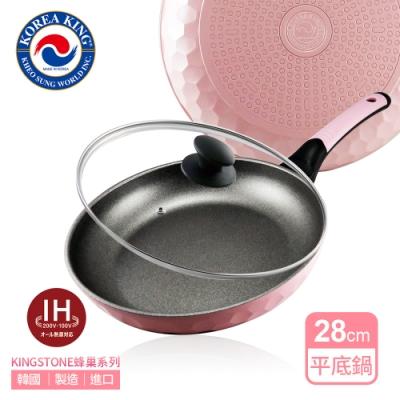 韓國Korea King KINGSTONE黑晶礦蜂巢輕量級平底鍋28cm粉紅色/附鍋蓋