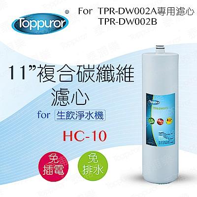 【Toppuror 泰浦樂】11吋 複合碳纖維濾心(HC-10)