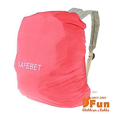 iSFun 下雨必備 加大防水防塵尼龍背包套 螢光紅
