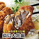 海陸管家日本廣島穌炸大牡蠣(每包約20粒/共約500g) x1包