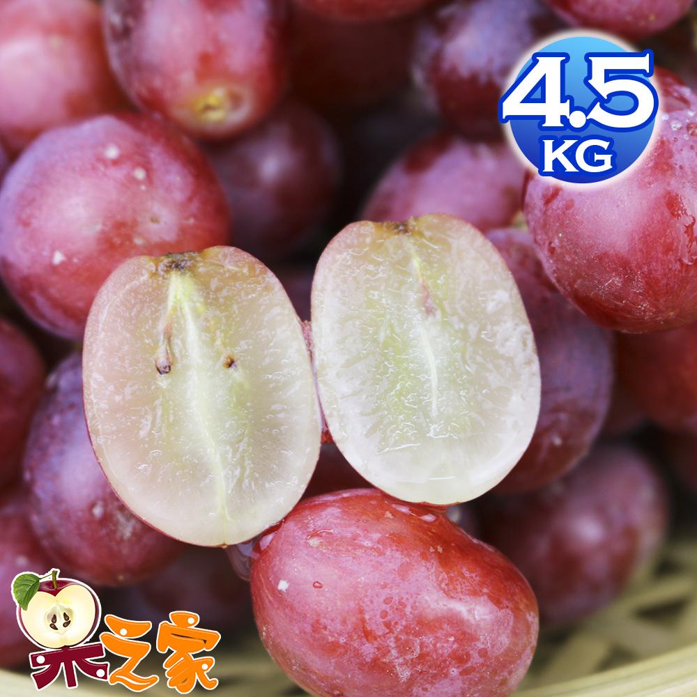 果之家 酸甜飽滿紅無籽葡萄1箱(4.5kg/箱)