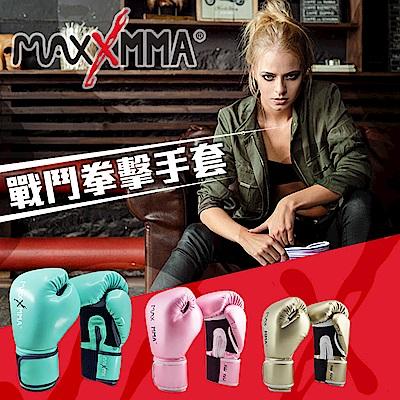 MaxxMMA 戰鬥款拳擊手套-MMA/格鬥/拳擊/拳套