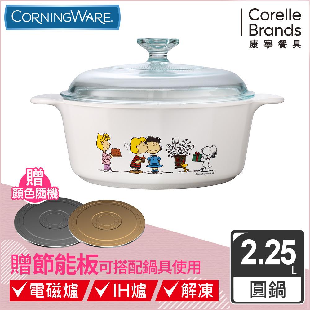 【美國康寧】CORELLE SNOOPY圓型康寧鍋2.25L