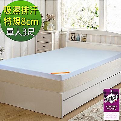 LooCa 吸濕排汗8cm記憶床墊-單人(三色任選)