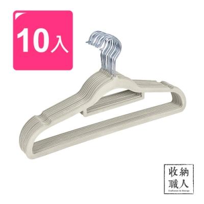【收納職人】無痕防滑42cm植絨衣架10入(米白色)