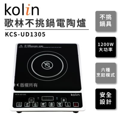 歌林 Kolin-不挑鍋電陶爐KCS-UD1305