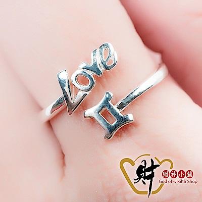 財神小舖 12星座LOVE 雙子座戒指 925純銀 活圍戒 (含開光) RS-012-6