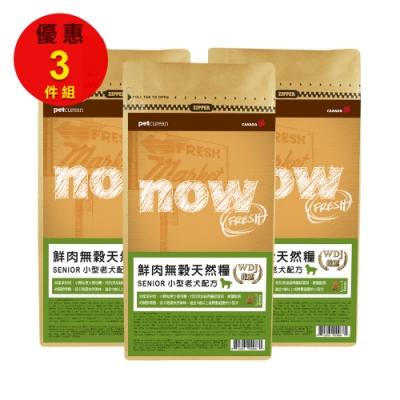 Now! 鮮肉無穀天然糧 小型老犬配方 300克 三件組