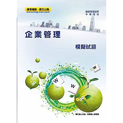 企業管理模擬試題(2版)
