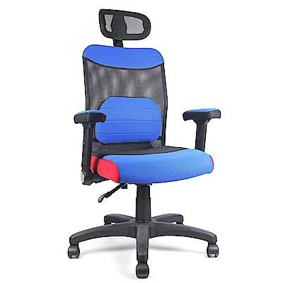 【DR. AIR】 支撐頭枕人體工學氣墊辦公網椅