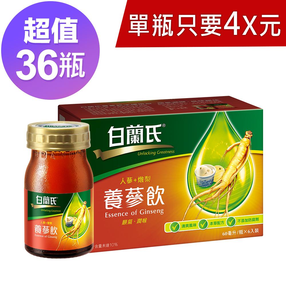 白蘭氏 養蔘飲冰糖燉梨36瓶(60ml/6入x6盒)