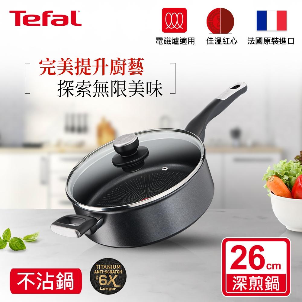 Tefal法國特福 極上御藏系列26CM不沾深煎鍋-加蓋(電磁爐適用)(快)