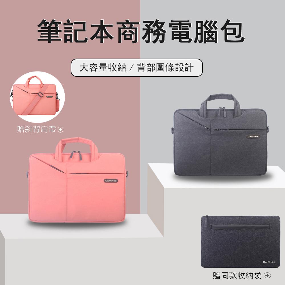 (時時樂)Cartinoe卡提諾 13.3吋 商務手提電腦包 筆電包 防震保護套 贈同款收納袋+斜背肩帶 product image 1