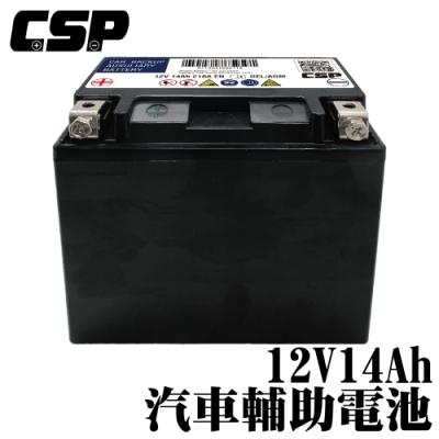 CSP進煌MPS YTX14-BS汽車輔助電池賓士輔助電池.輔助電瓶