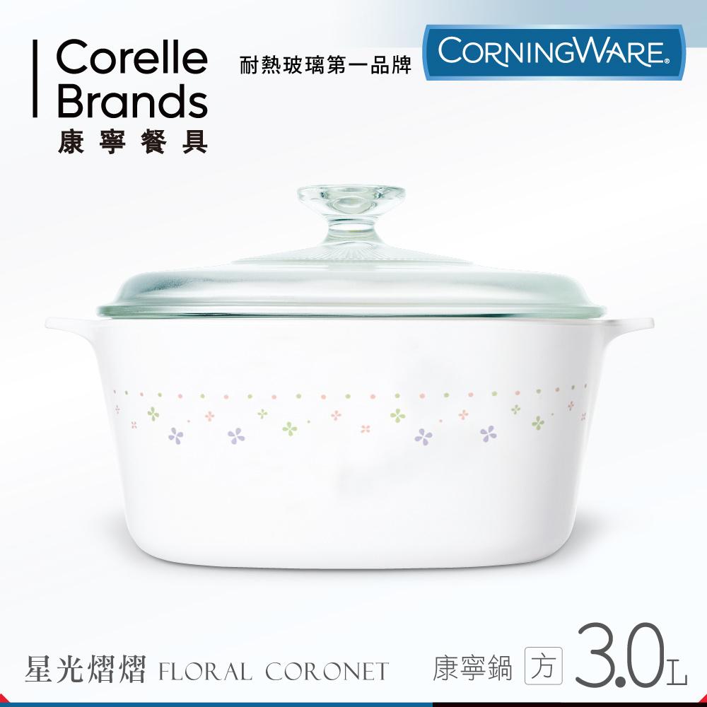 美國康寧 CORNINGWARE 星光熠熠方型康寧鍋3L