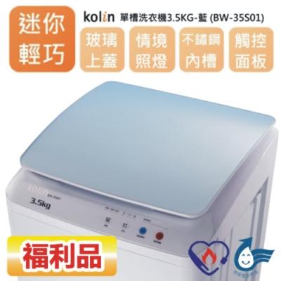 【福利品 Kolin 歌林】3.5KG 單槽直立式洗衣機-藍BW-35S01/3.5公斤