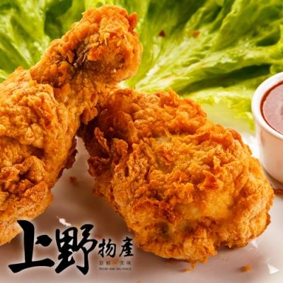 (滿899免運)【上野物產】脆皮酥炸黃金大雞腿 (130g±10%/支)x1