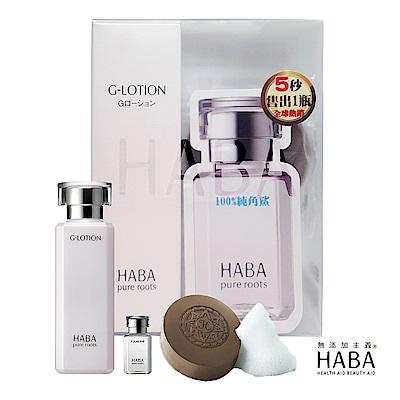 HABA 透明美肌組