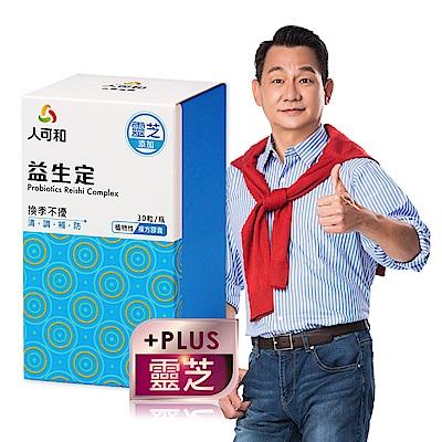 【人可和】益生定-靈芝添加(30粒/盒)-成長黃金期調理零敏過人