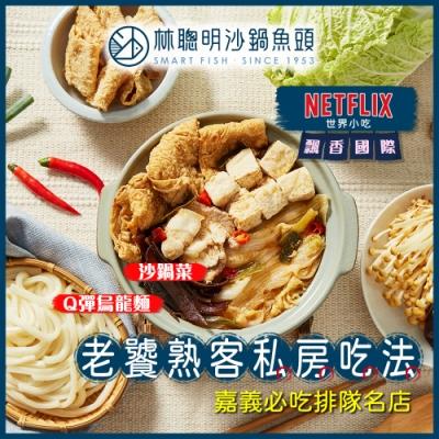 (網路首賣)嘉義林聰明 沙鍋菜MINI包(750g)+烏龍麵(200g), 2組