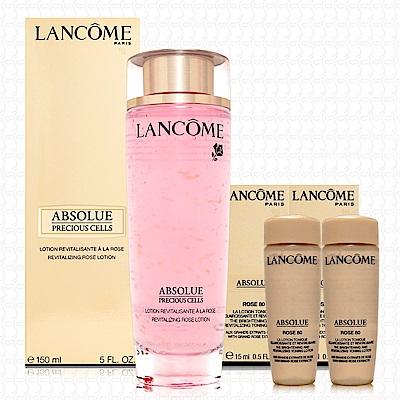 LANCOME蘭蔻 絕對完美玫瑰花瓣精露150ml(贈黃金玫瑰修護露15mlx2)