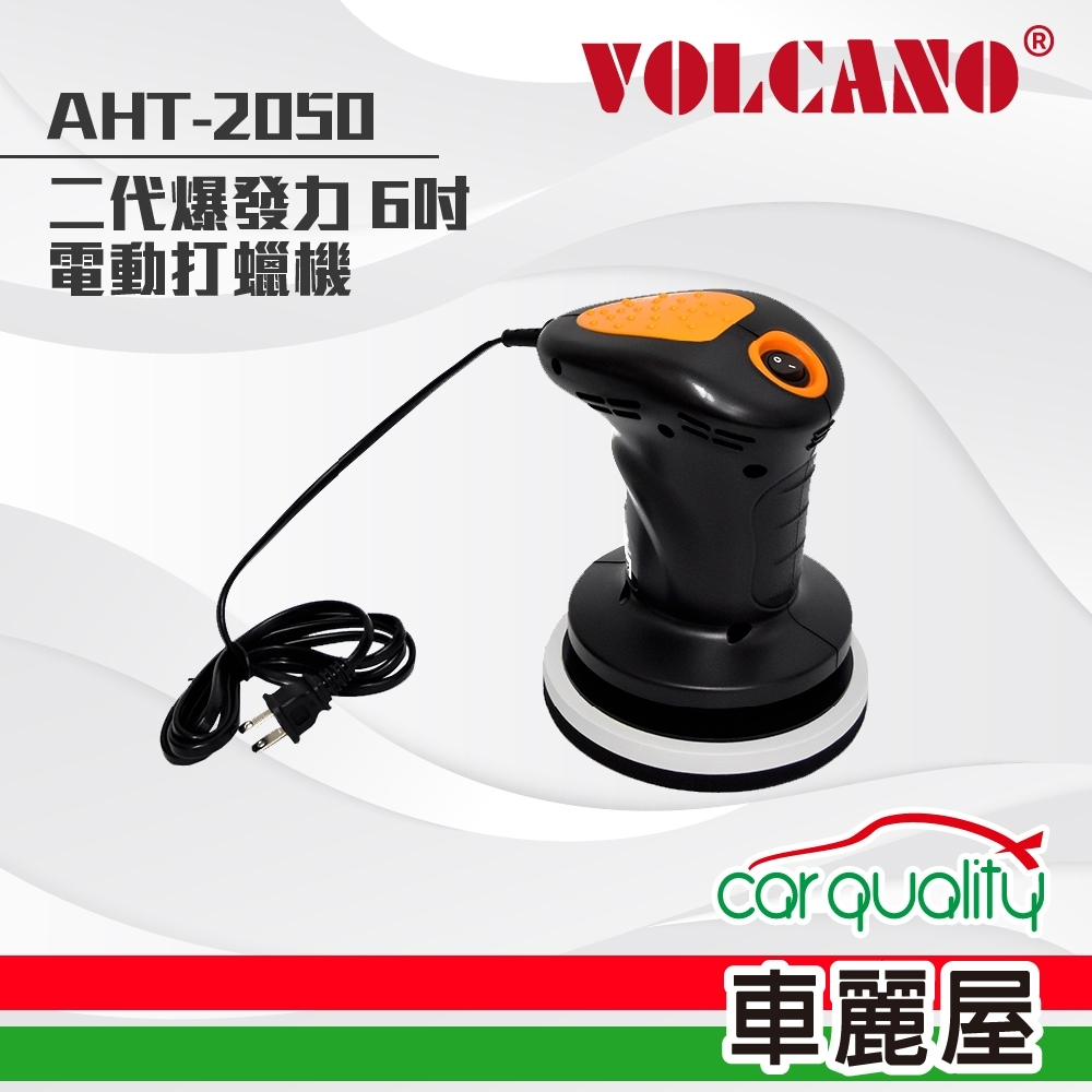 【VOLCANO 風勁霸】 二代爆發力6吋電動打蠟機 AHT-2050