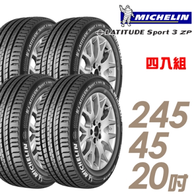 【米其林】LATITUDE Sport 3 SPT3 豪華休旅輪胎_四入組_245/45/20