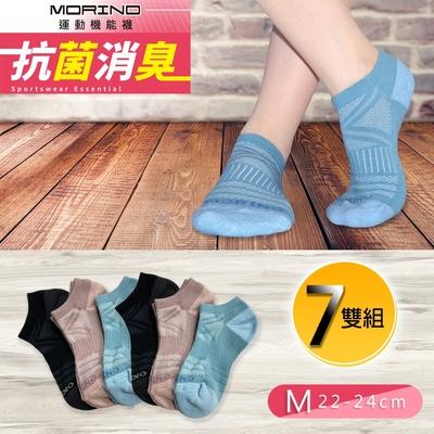 【MORINO摩力諾】女襪 MIT抗菌消臭X型氣墊船型襪  運動襪  氣墊襪 船襪 踝襪 機能襪 M22~24cm(超值7雙組)