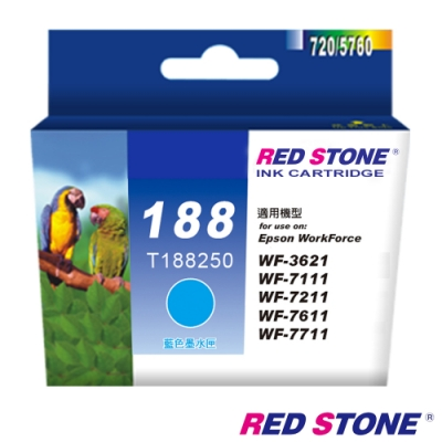 RED STONE for EPSON NO.188/T188250墨水匣(藍色)