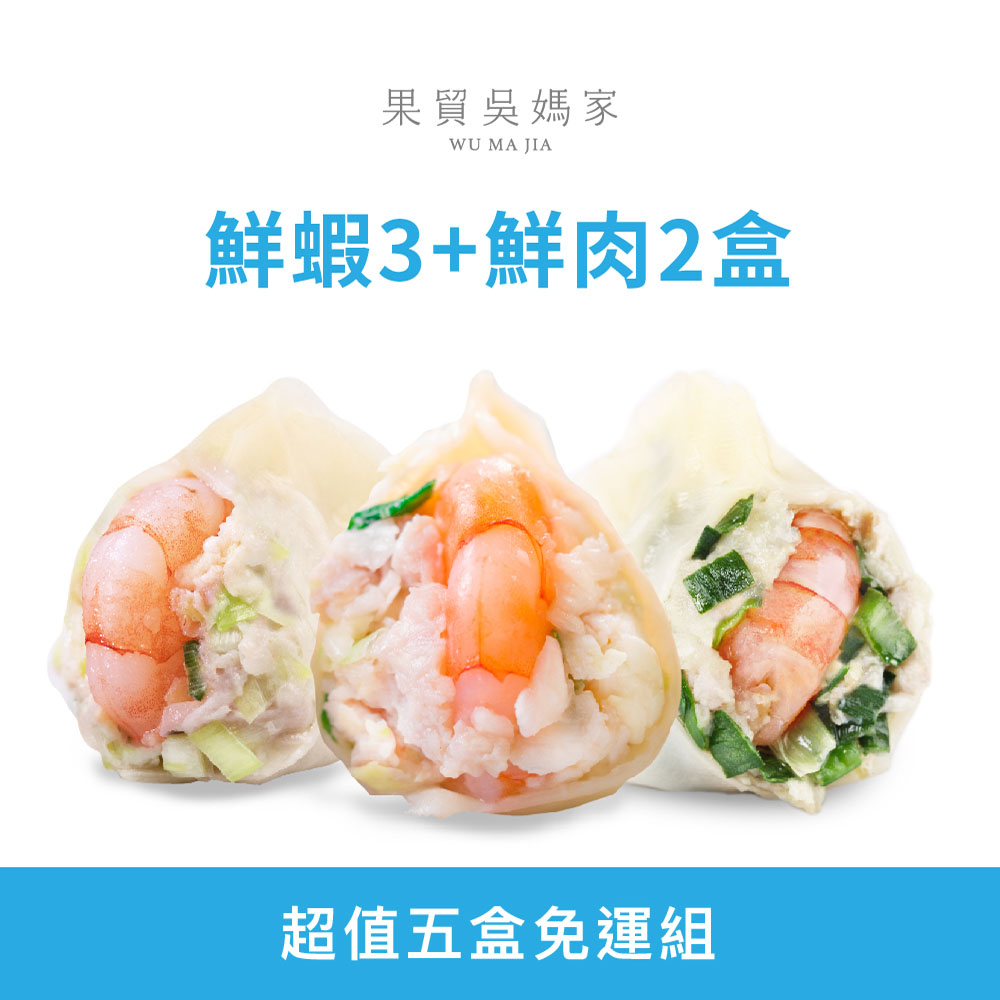 果貿吳媽家 鮮蝦3+鮮肉2盒 超值五盒免運組