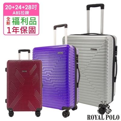(福利品 20+24+28吋)  極度幻境ABS硬殼箱/行李箱(20棗紅+24高貴紫+28氣質銀)