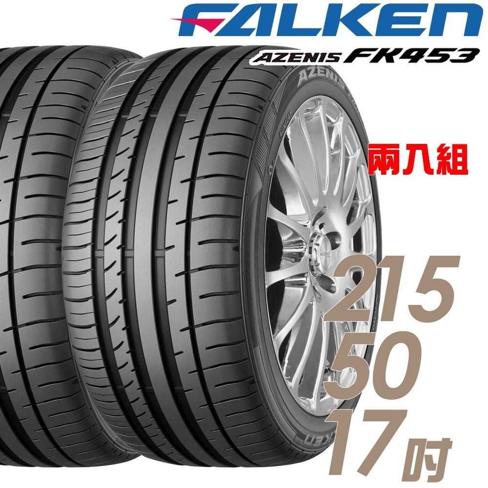 【飛隼】AZENIS FK453 旗艦高性能輪胎_二入組_215/50/17(FK453)
