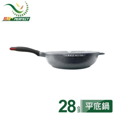 PERFECT 理想 極致鑄造不沾平底鍋28cm(無蓋)
