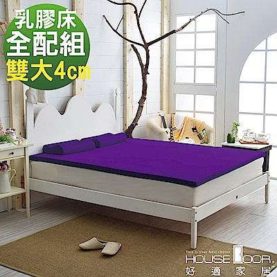 House Door 日本大和抗菌表布 4cm彈力乳膠床墊全配組-雙大6尺