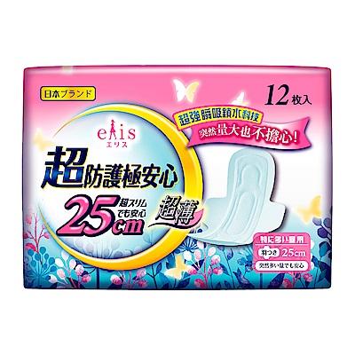 日本大王elis愛麗思超防護極安心日用超薄衛生棉 25cm(12片/包)