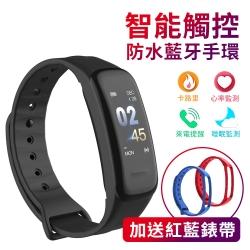 智能觸控防水藍牙手環 (加碼贈紅/藍2色錶帶)