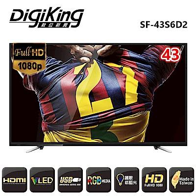 DigiKing 數位新貴43吋低藍光 FHD LED液晶+數位視訊盒 SF-43S6D