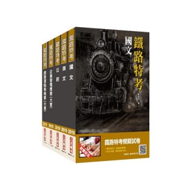 2019鐵定考上版 鐵路特考[佐級][運輸營業]套書★重點彙整,考科試題收錄