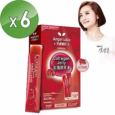 【Angel LaLa天使娜拉】陳德容代言膠原凍紅灩石榴口味(10包/盒x6盒)