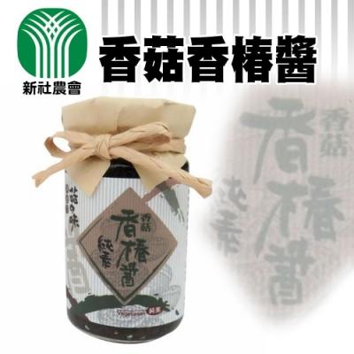 【新社農會】香菇香椿醬 (100g / 罐  x3罐)