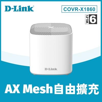 友訊 D-Link COVR-X1860 AX1800雙頻Mesh Wi-Fi無線路由器分享器(單顆) Wi-Fi 6真Mesh網狀路由器系統