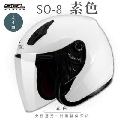【SOL】SO-8 素色 素白 3/4罩(開放式安全帽│機車│內襯│鏡片│半罩│小頭款│GOGORO)