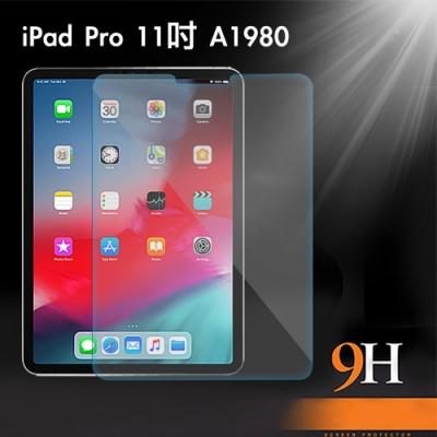 iPad Pro 11吋 A1980 防刮耐汙鋼化玻璃保護貼