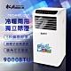 SONGEN松井 9000BTU冷暖型清淨除濕移動式冷氣 SG-A419CH product thumbnail 1