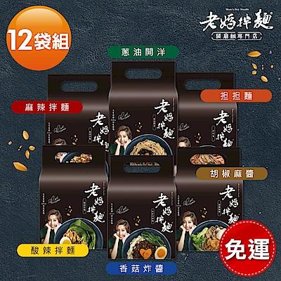 老媽拌麵 A-Lin版 12袋任選免運組