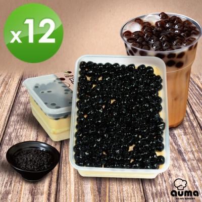 奧瑪烘焙 黑糖珍珠奶茶寶盒 (430g±3%)/盒X12盒