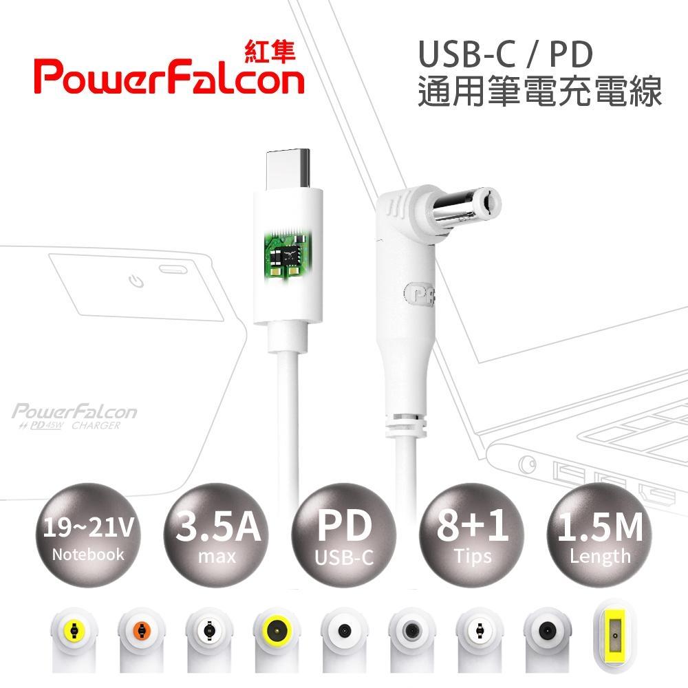PowerFalcon USB-C/PD 通用型筆電充電線