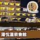 泰安湯悅溫泉會館-豪華湯屋雙人平日券1張