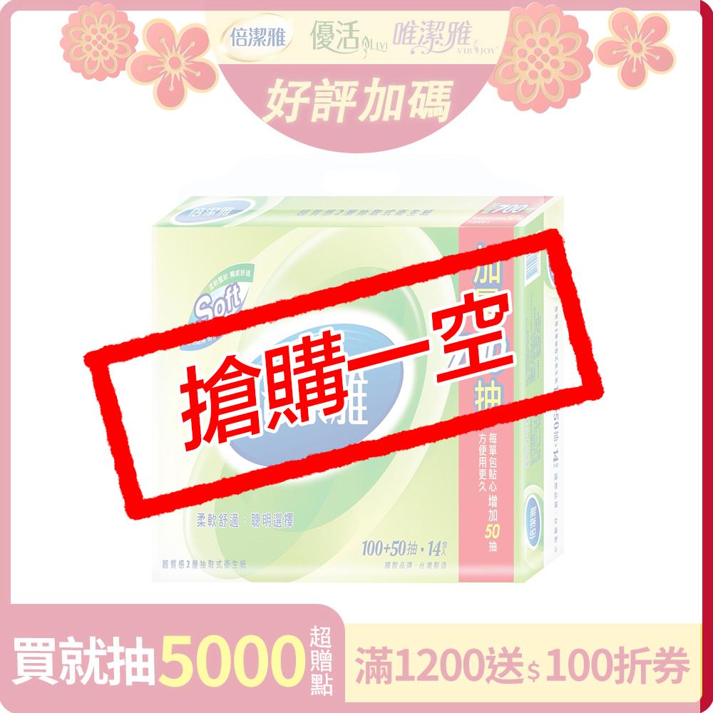 [1/14品牌日限定]倍潔雅超質感抽取式衛生紙150抽X84包/箱